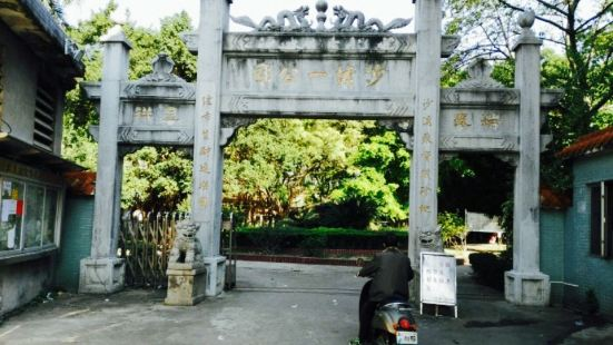 Shaxu No.1 Park (North Gate)