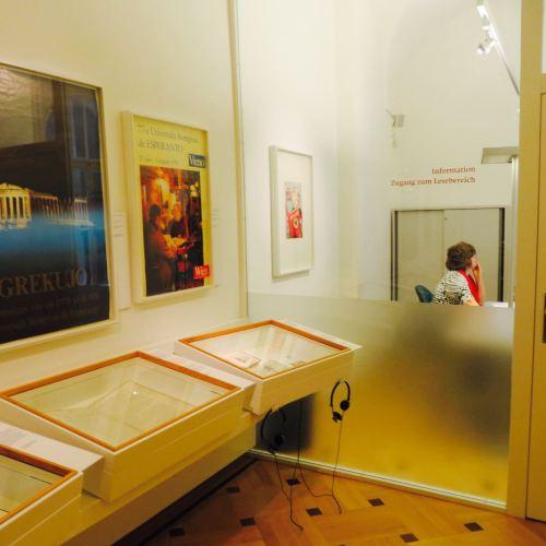 世界語博物館