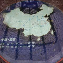 南北方分界標誌園用戶圖片