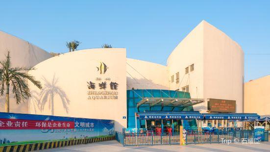 鄭州海洋館