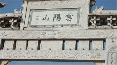 云阳山-茶陵-doris圈圈