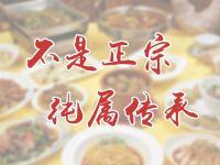 開了27年的不正宗川菜館,毛血旺一年賣16w份...