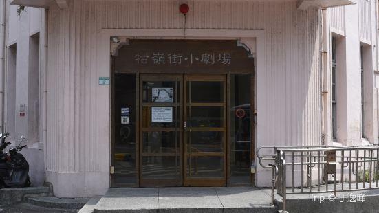 Guling Street Avant-Garde Theater