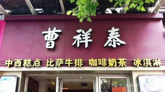 Cao Xiang Tai