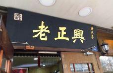 广迎居老正兴菜馆-南京-_A2016****918291