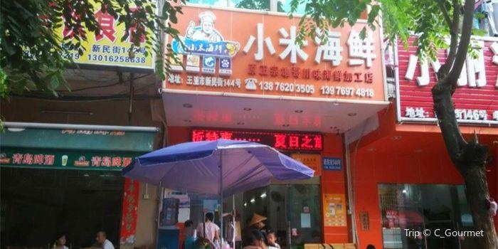 Xiao Mi Chuan Wei Seafood Process2