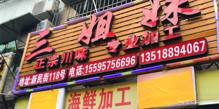 San Jie Mei Seafood Jia Gong Dian (Sanya Bay)3