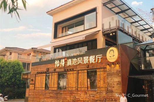 Yide Dianchifengjing Restaurant1