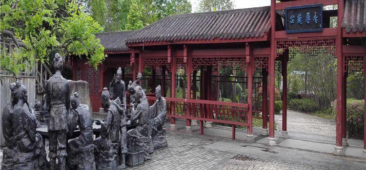 Zhonghua Wuyi Tea Expo Park