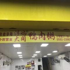 Fu Yu Da Tong Ya Rou Zhou User Photo