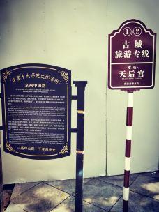 天后宫-泉州-M29****256