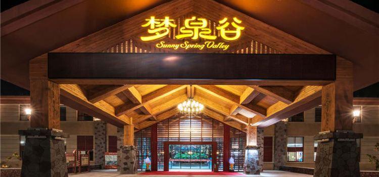 橫店夢泉谷溫泉度假區2