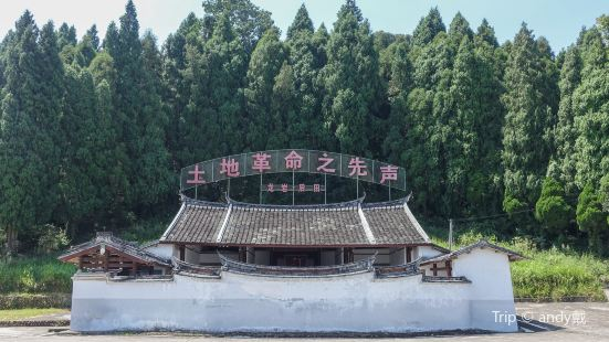 Houtian Baodong Memorial Hall