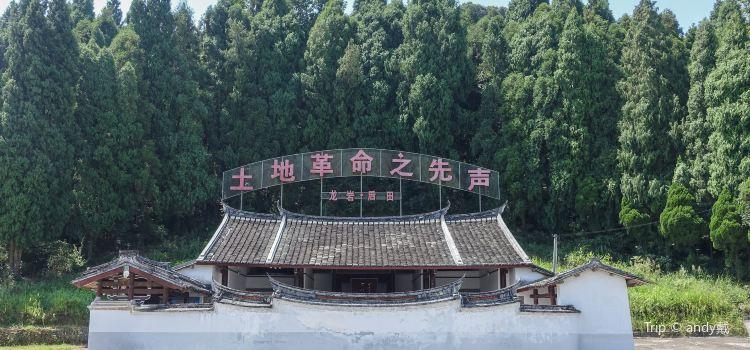 Houtian Baodong Memorial Hall