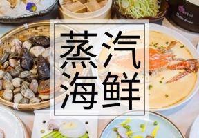 """東街口這家海鮮店,""""蒸""""的不一樣!用海鮮""""蒸""""服你的胃!"""