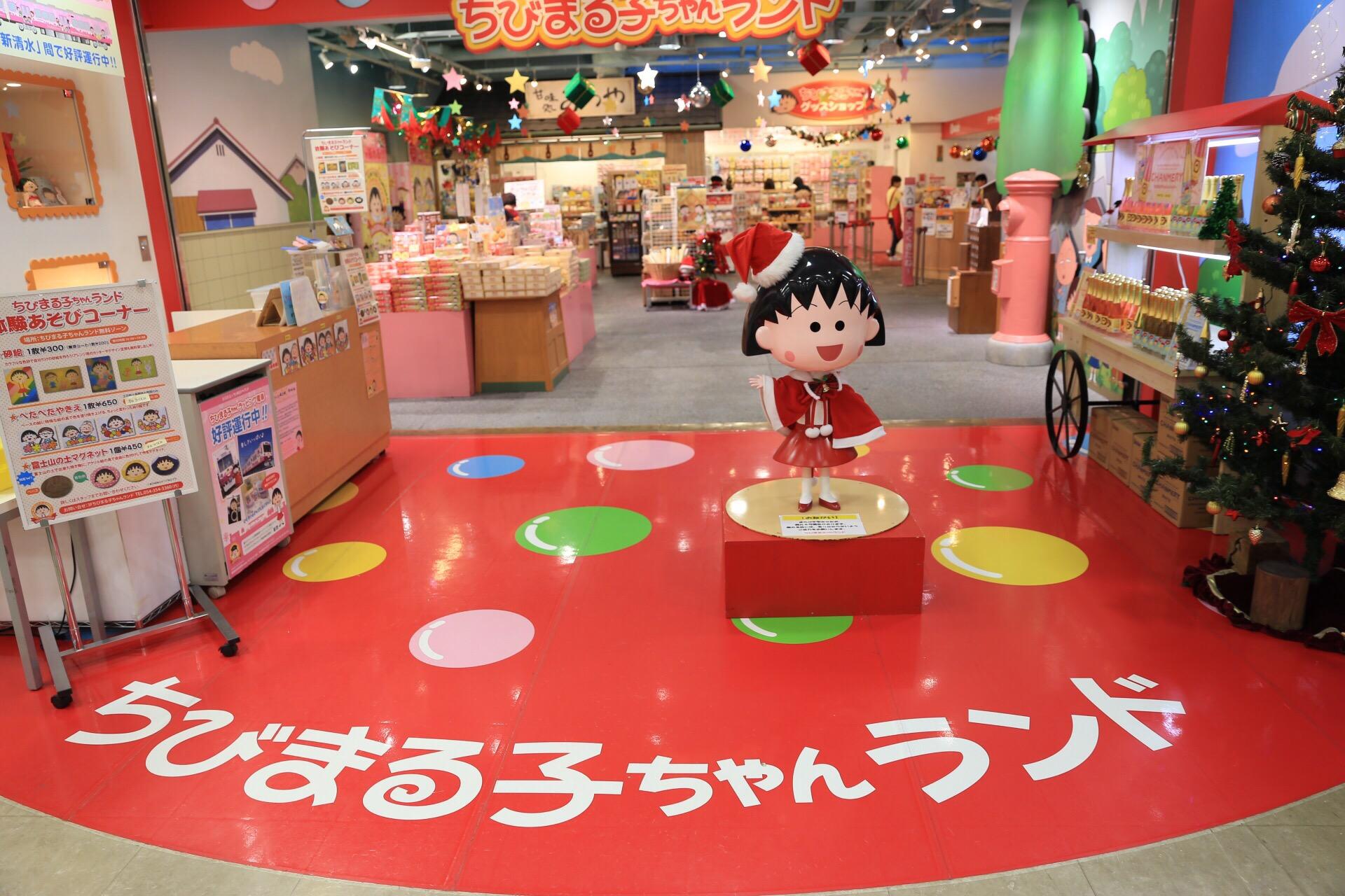 Chibi Maruko-chan Land