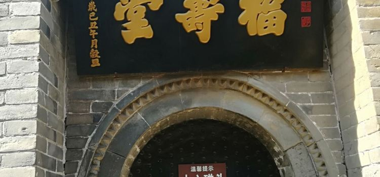 Wei Family Manor1