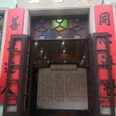 Tung Sin Tong Historical Archive Exhibition Hall User Photo