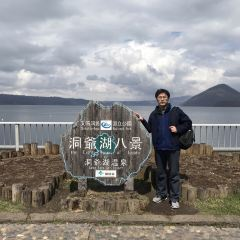 Shikotsu-Toya National Park User Photo