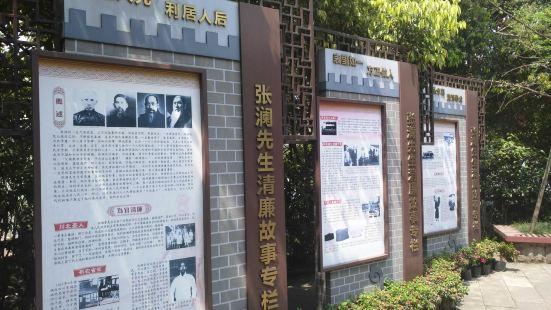 Zhang Lan Memorial Hall