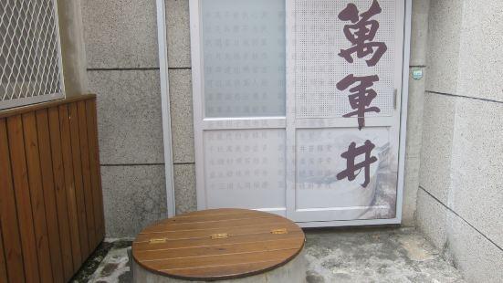 Wanjun Well