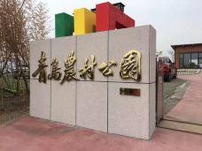 青岛农村公园-胶州-AIian