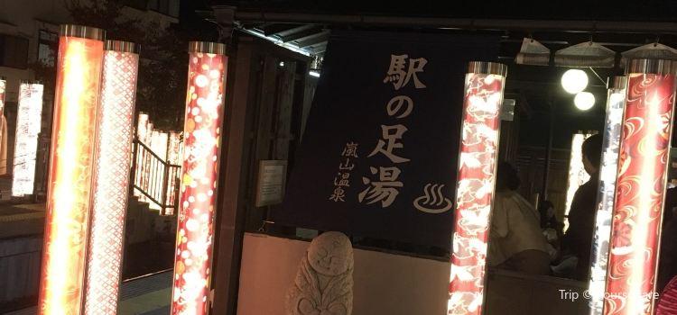 Arashiyama Onsen Eki no Ashiyu1