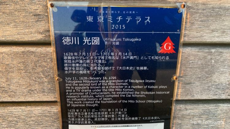 The Tokugawa Museum travel guidebook –must visit attractions in ...