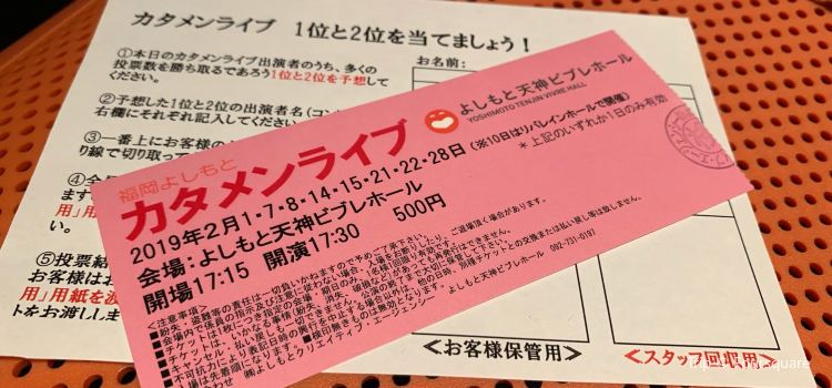 Yashimoto Tenjin Vivre Hall1