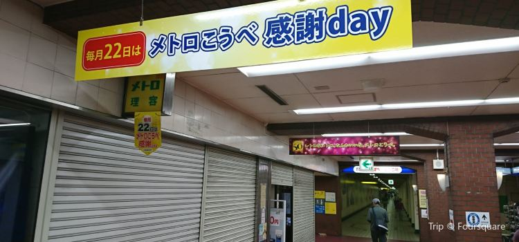 Metro Kobe1