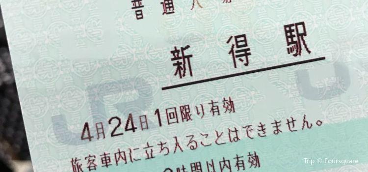 Shintoku Station1