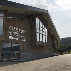 Toyako Volcano Science Museum User Photo