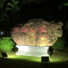 陽春東湖公園用戶圖片