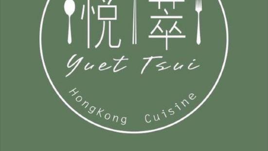 悅萃港式茶餐廳