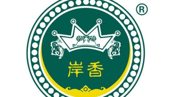 岸香咖啡(天瓏廣場店)
