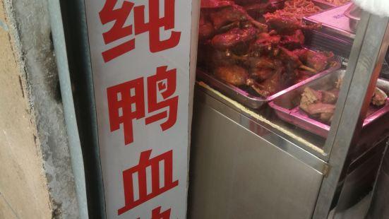曉蘭油燙鴨