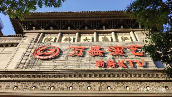 萬盛江淮大戲院