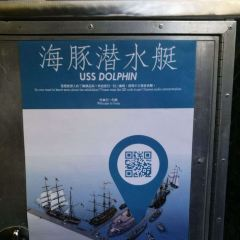 聖地亞哥海事博物館用戶圖片