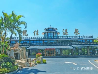Longjia Ecological Hot Spring Resort