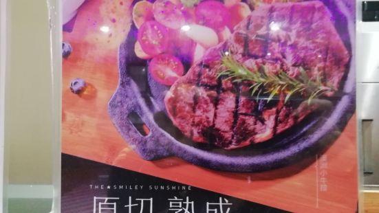 石山水美式牛排餐廳