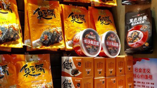 黑色經典臭豆腐(坡子街特產局店)