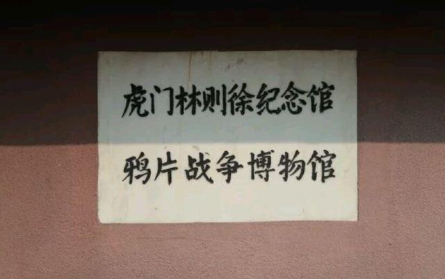 林則徐銷菸池舊址