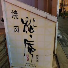 Shoan(伏見商店)用戶圖片