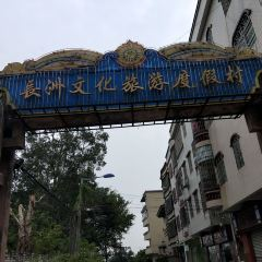 Guangzhou Changzhou Culture & Tour Vacation Resort User Photo