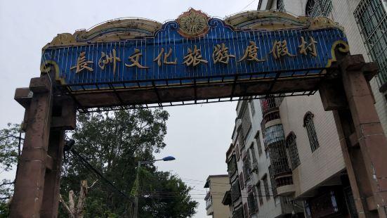 Guangzhou Changzhou Culture & Tour Vacation Resort