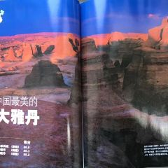 國家地理經典影像盛宴展覽(杭州)用戶圖片