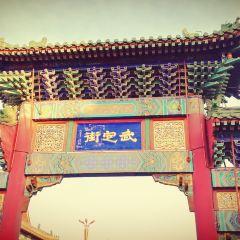 Yuyanggu Ancient Street User Photo