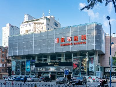 Kunming Theatre