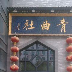 Youth Folk Arts Club (Gulou Store) User Photo