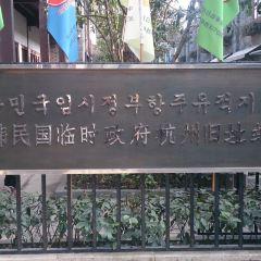 大韓民國臨時政府杭州舊址紀念館用戶圖片